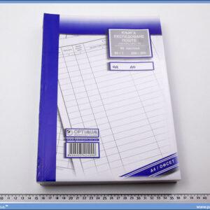 Knjiga ekspedovane pošte A4