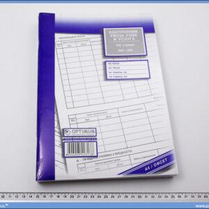 Kontrolnik uvoza robe i usluga, Optimum