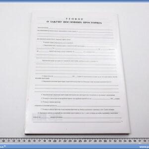 Ugovor o zakupu posl. prostorija, Optimum