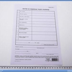 Zahtev za izdavanje radne knjižice