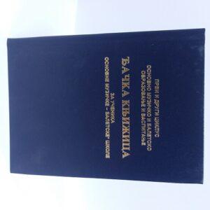 Djacka knjizica za I i II ciklus osnovnog muzičkog i baletskog obrazovanja
