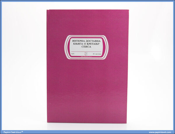 Interna dostavna knjiga o kretanju spisa