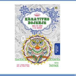 Bojanka za SVE - Kreativno bojenje - Motivi Životinje
