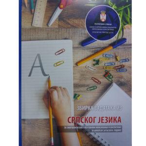 Zbirka zadataka iz SRPSKOG JEZIKA za završni ispit 2018/2019, Prosvetni Pregled