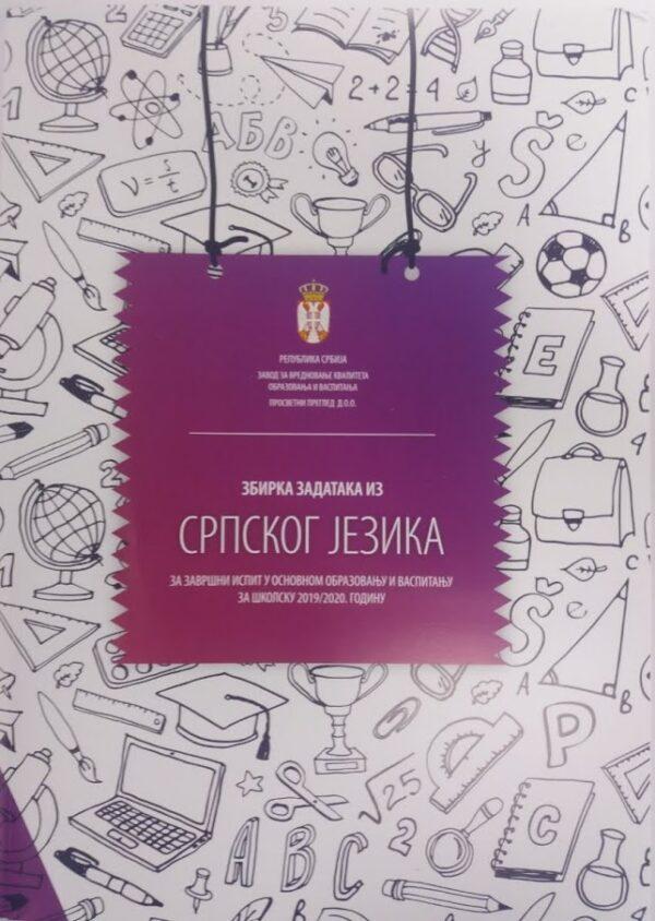 zbirka srpski prosvetni pregled