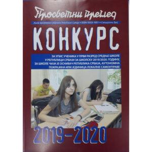 Konkurs za upis u srednju školu 2019-2020, Prosvetni Pregled